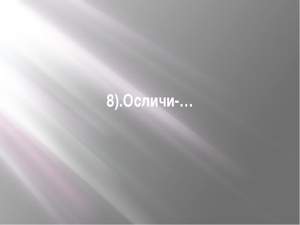 8).Осличи-…