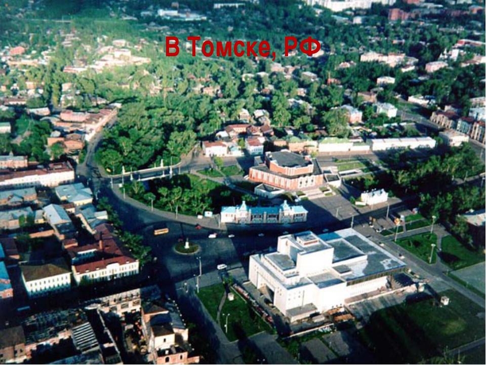 В Томске, РФ
