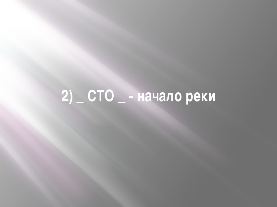 2) _ СТО _ - начало реки