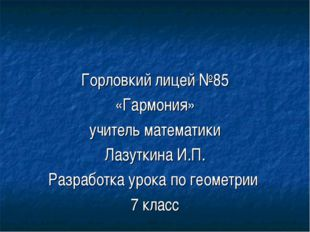 Горловкий лицей №85 «Гармония» учитель математики Лазуткина И.П. Разработка у
