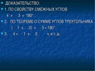 ДОКАЗАТЕЛЬСТВО: 1. ПО СВОЙСТВУ СМЕЖНЫХ УГЛОВ ∠ 4 + ∠ 3 = 180° . 2. ПО ТЕОРЕМ