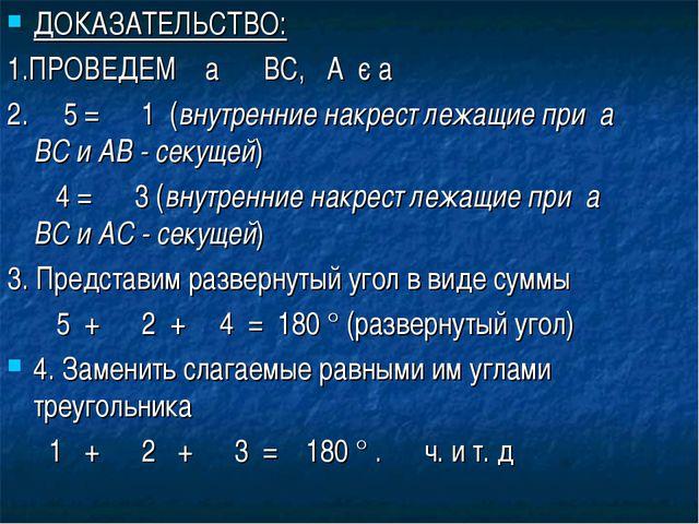ДОКАЗАТЕЛЬСТВО: 1.ПРОВЕДЕМ а ‖ ВС, А є а 2. ∠5 = ∠1 (внутренние накрест лежащ...
