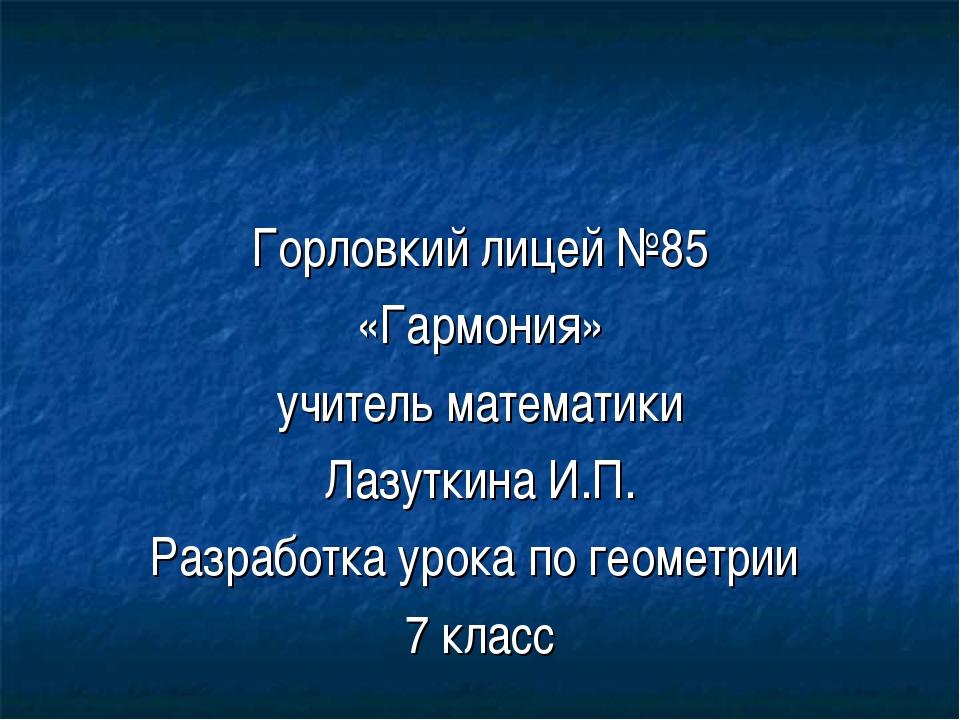 Горловкий лицей №85 «Гармония» учитель математики Лазуткина И.П. Разработка у...