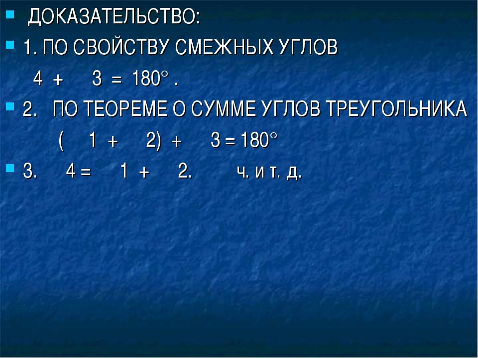 ДОКАЗАТЕЛЬСТВО: 1. ПО СВОЙСТВУ СМЕЖНЫХ УГЛОВ ∠ 4 + ∠ 3 = 180° . 2. ПО ТЕОРЕМ...