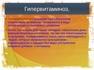 Гипервитаминоз. Гипервитаминоз возникает при избыточном потреблении витаминов