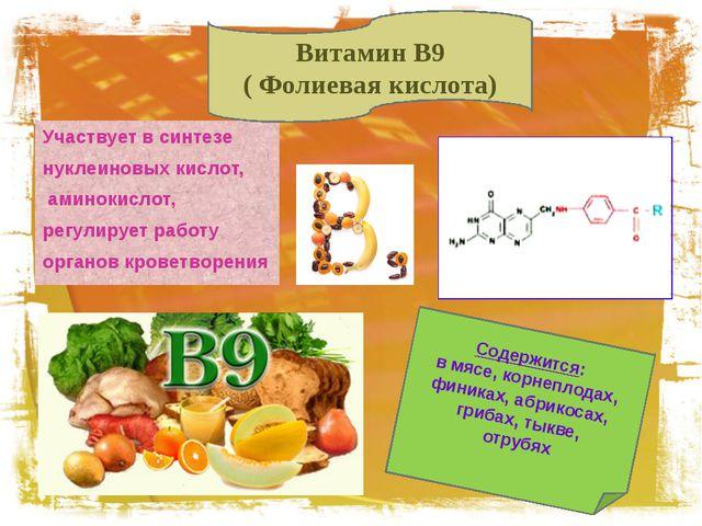 Участвует в синтезе нуклеиновых кислот, аминокислот, регулирует работу орган...