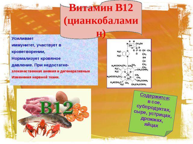 Усиливает иммунитет, участвует в кроветворении, Нормализует кровяное давлени...