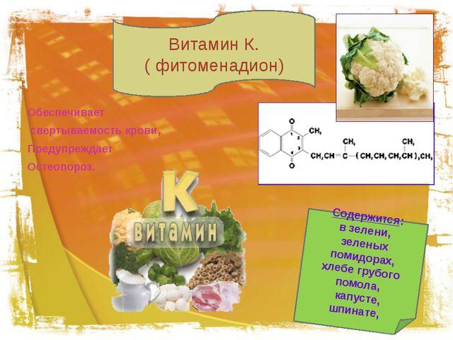 Обеспечивает свертываемость крови, Предупреждает Остеопороз. Витамин К. ( фи...