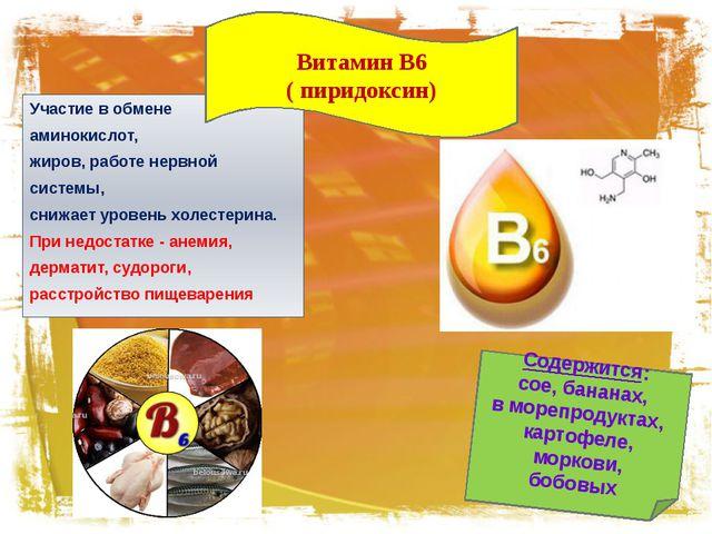 Участие в обмене аминокислот, жиров, работе нервной системы, снижает уровень...