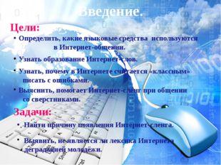 Цели: Введение. Определить, какие языковые средства используются в Интернет-о