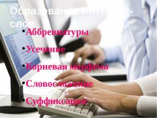 Образование Интернет-слов Аббревиатуры Усечение Корневая морфема Словосложени