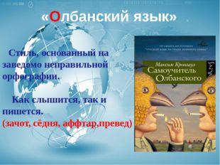 «Олбанский язык» Стиль, основанный на заведомо неправильной орфографии. Как с