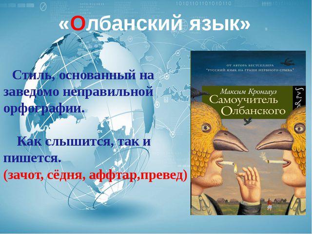 «Олбанский язык» Стиль, основанный на заведомо неправильной орфографии. Как с...