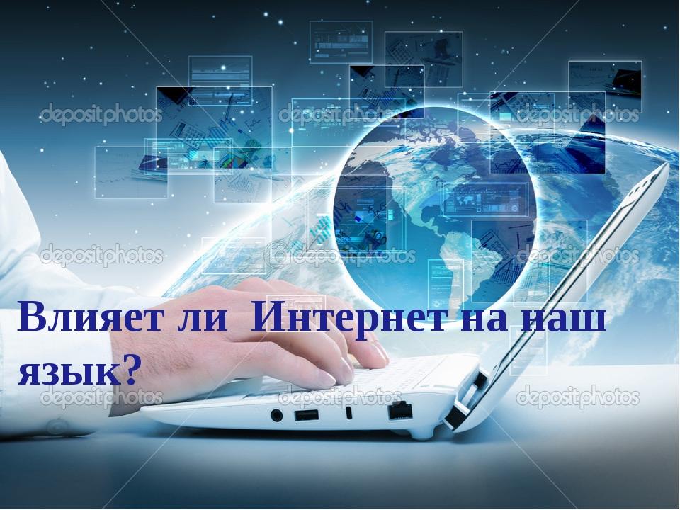 Влияет ли Интернет на наш язык?