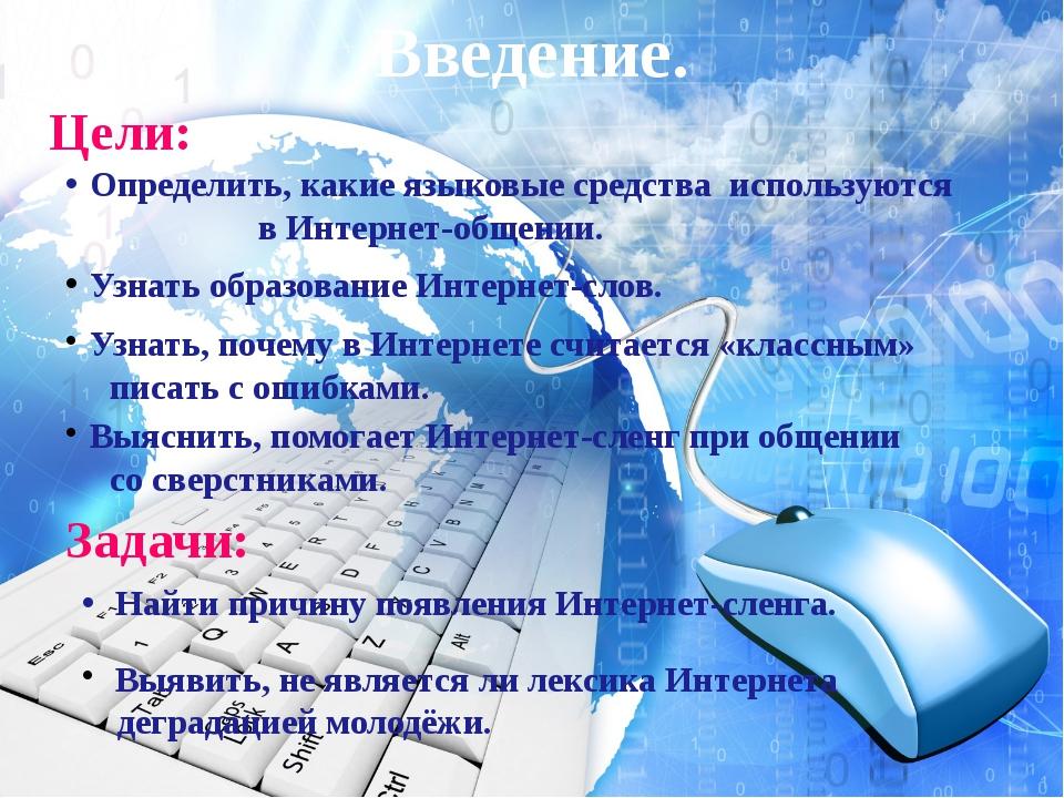 Цели: Введение. Определить, какие языковые средства используются в Интернет-о...
