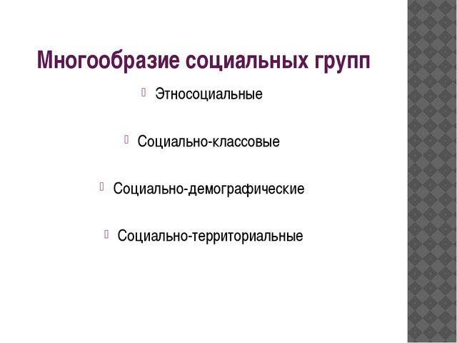Многообразие социальных групп Этносоциальные Социально-классовые Социально-де...