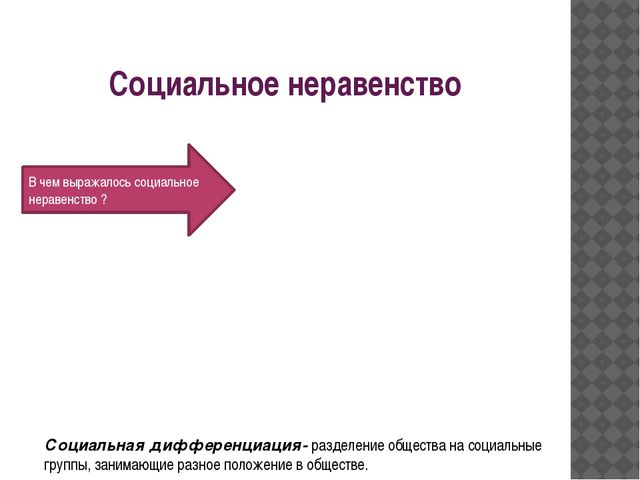Социальное неравенство Социальная дифференциация- разделение общества на соци...