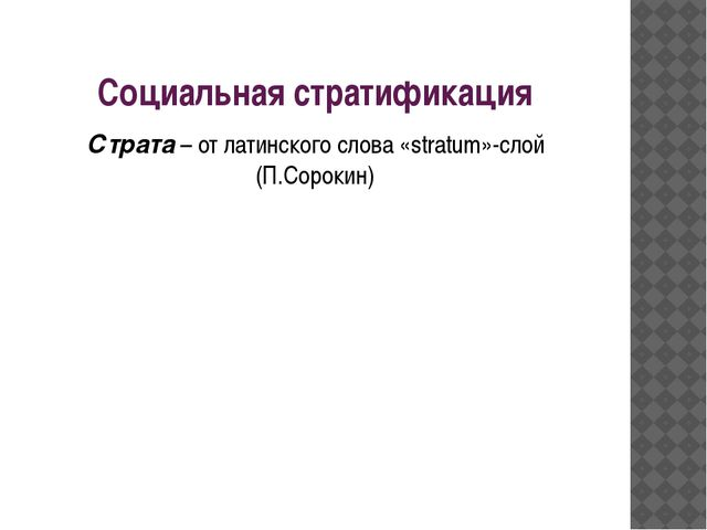 Социальная стратификация Страта – от латинского слова «stratum»-слой (П.Сорок...