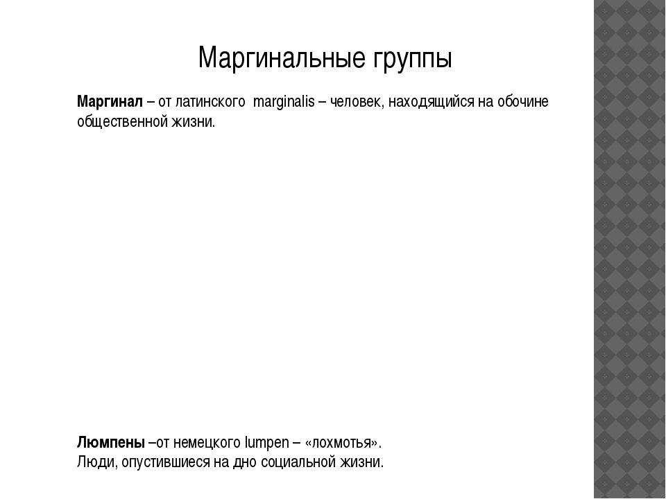 Маргинальные группы Маргинал – от латинского marginalis – человек, находящийс...