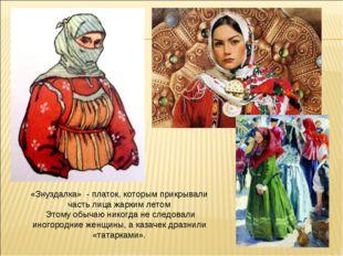 «Знуздалка» - платок, которым прикрывали часть лица жарким летом Этому обыча