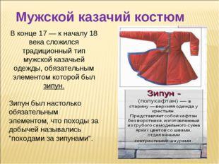 Мужской казачий костюм В конце 17 — к началу 18 века сложился традиционный ти