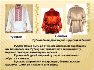 Рубаха может быть со стоячим, отложным воротником или без воротника. Рубаху