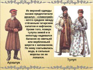 Из верхней одежды казаки предпочитали архалук - «спиногрей» - нечто среднее м