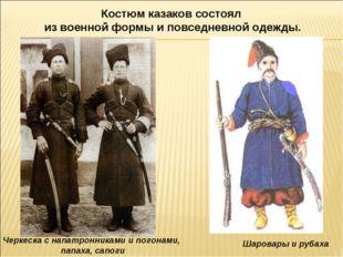 Костюм казаков состоял из военной формы и повседневной одежды. Черкеска с нап