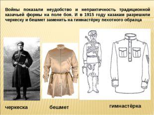 Войны показали неудобство и непрактичность традиционной казачьей формы на пол