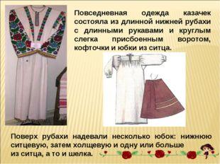 Повседневная одежда казачек состояла из длинной нижней рубахи с длинными рука