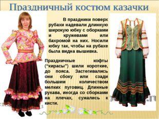 В праздники поверх рубахи надевали длинную широкую юбку с оборками и кружева