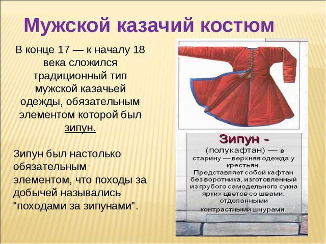 Мужской казачий костюм В конце 17 — к началу 18 века сложился традиционный ти...