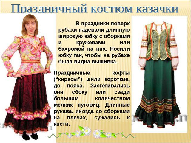 В праздники поверх рубахи надевали длинную широкую юбку с оборками и кружева...