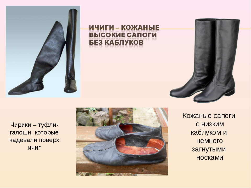 Чирики – туфли-галоши, которые надевали поверх ичиг Кожаные сапоги с низким к...