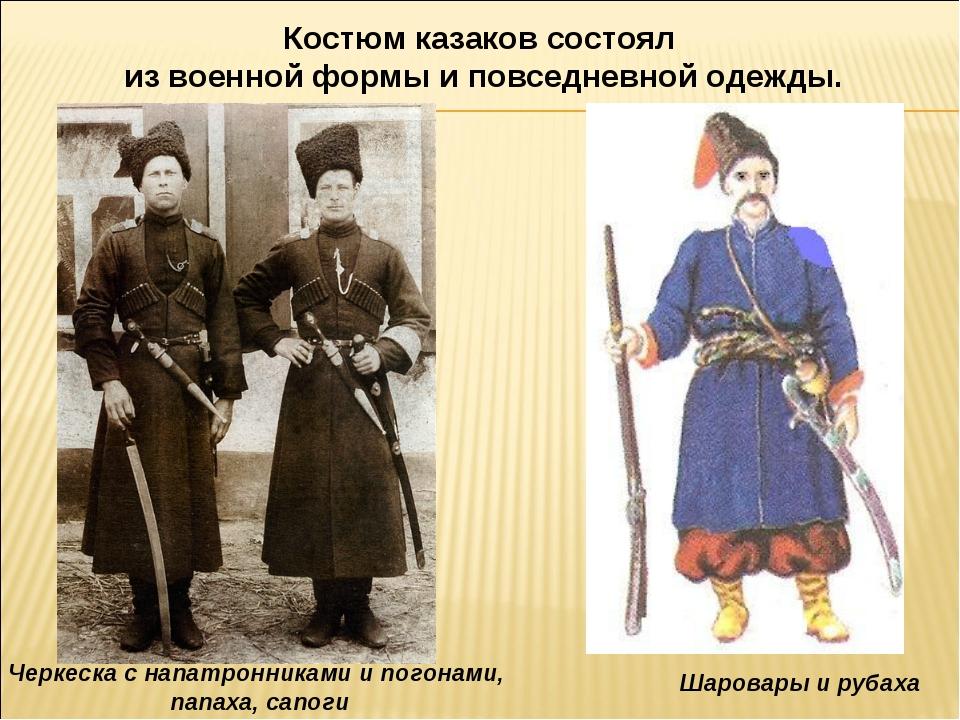 Костюм казаков состоял из военной формы и повседневной одежды. Черкеска с нап...