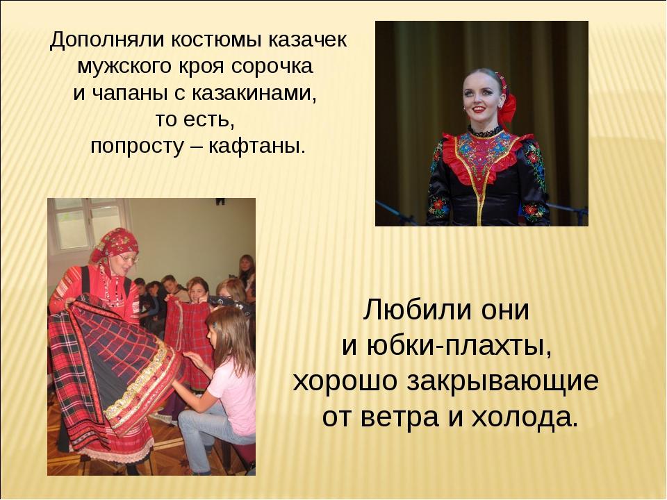 Дополняли костюмы казачек мужского кроя сорочка и чапаны с казакинами, то ест...