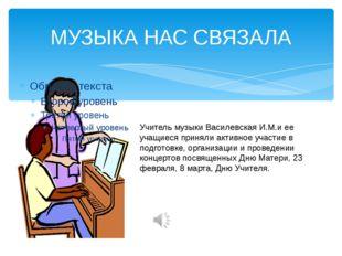 МУЗЫКА НАС СВЯЗАЛА Учитель музыки Василевская И.М.и ее учащиеся приняли актив