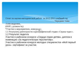 Отчет по научно-методической работе за 2012-2013 учебный год ________________