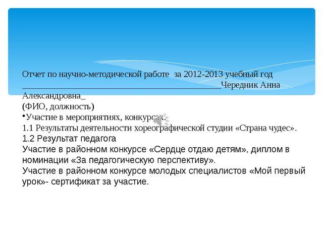 Отчет по научно-методической работе за 2012-2013 учебный год ________________...