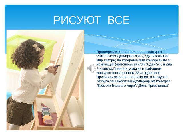 Проведение очного районного конкурса- учитель изо Давыдова Л,Ф. ( Удивительны...
