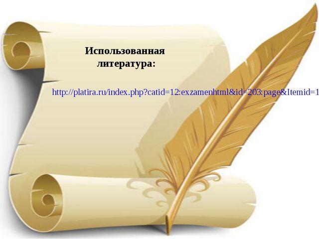 Использованная литература: http://platira.ru/index.php?catid=12:exzamenhtml&i...