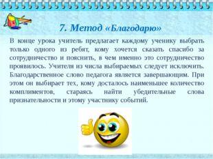 7. Метод «Благодарю» В конце урока учитель предлагает каждому ученику выбрать