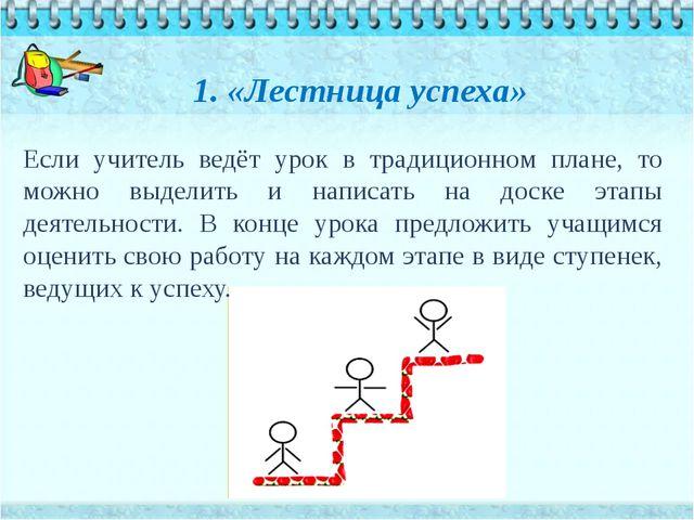 Если учитель ведёт урок в традиционном плане, то можно выделить и написать н...