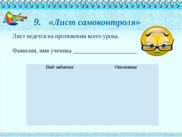 9. «Лист самоконтроля» Лист ведется на протяжении всего урока. Фамилия, имя у...