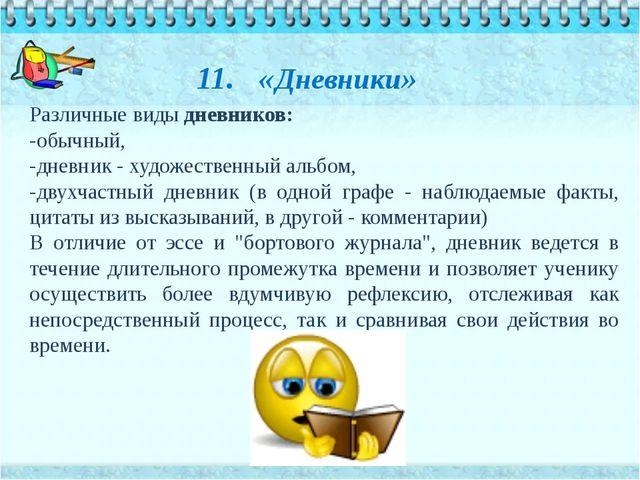 Различные виды дневников: -обычный, -дневник - художественный альбом, -двухча...