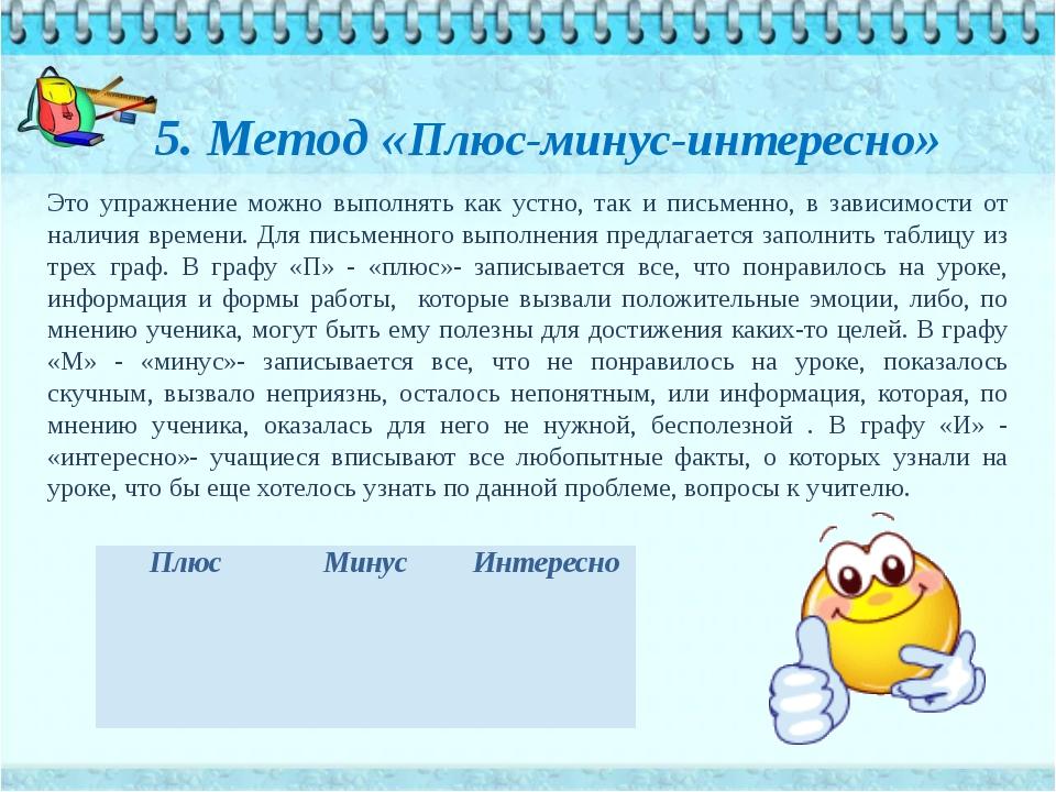 5. Метод «Плюс-минус-интересно» Это упражнение можно выполнять как устно, так...
