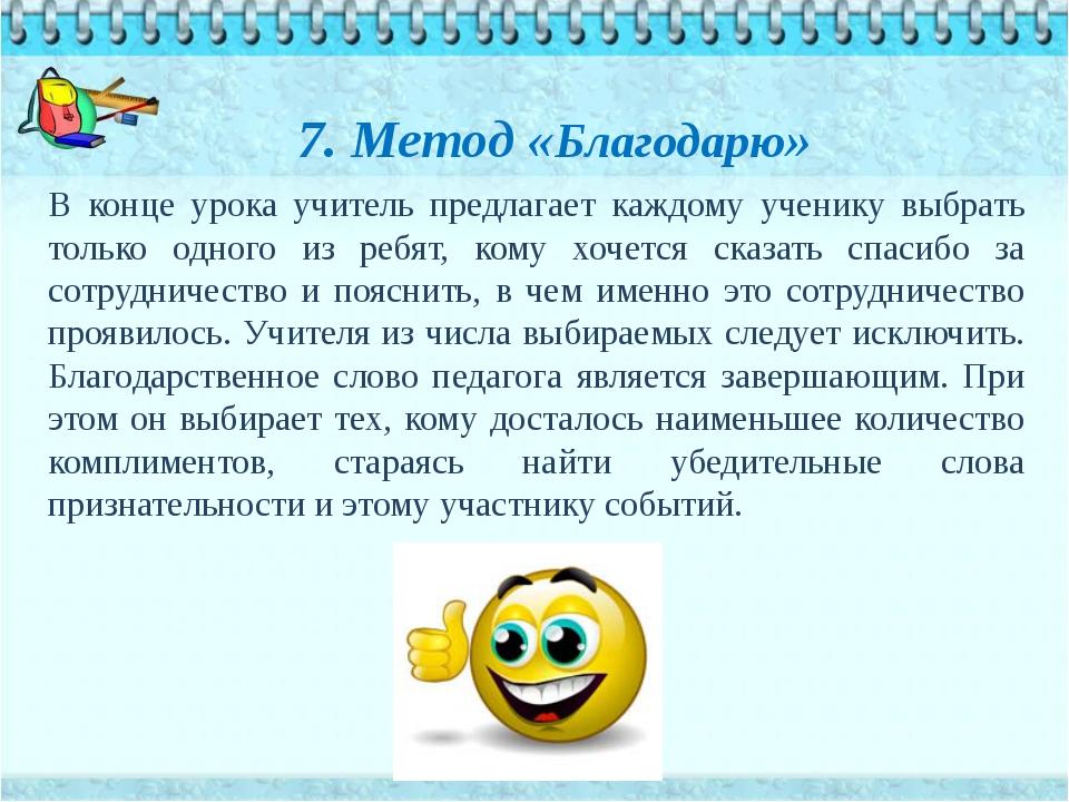 7. Метод «Благодарю» В конце урока учитель предлагает каждому ученику выбрать...