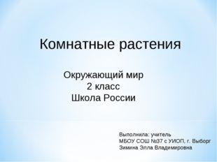 Комнатные растения Окружающий мир 2 класс Школа России Выполнила: учитель МБО