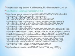 Окружающий мир 2 класс А.А.Плешаков, М.: «Просвещение», 2012 г. http://festiv