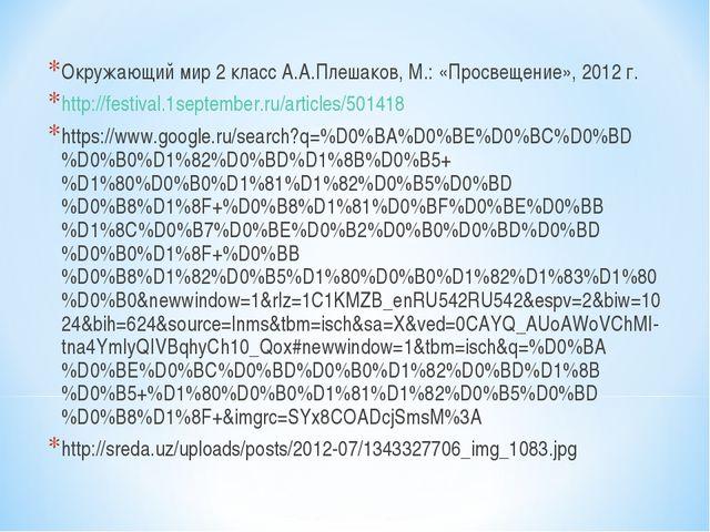 Окружающий мир 2 класс А.А.Плешаков, М.: «Просвещение», 2012 г. http://festiv...